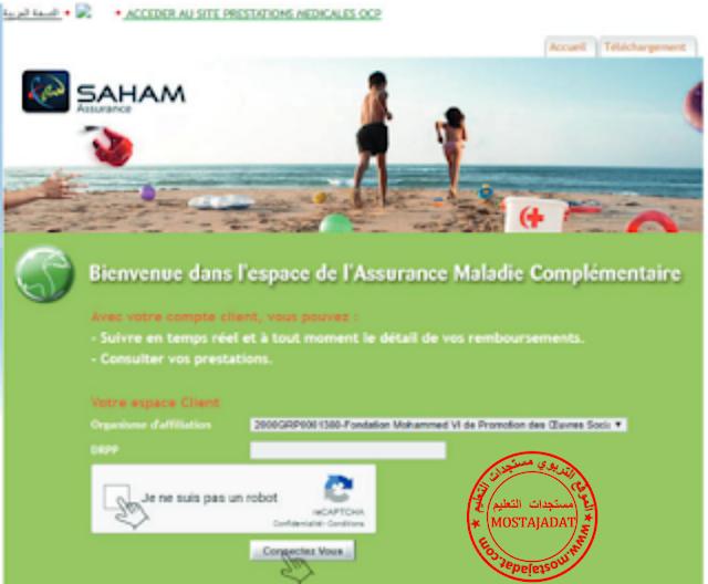 مؤسسة محمد السادس للنهوض بالاعمال الاجتماعية: إيداع ملفاتهم الطبية عن بعد، بغرض الاستفادة من التعويض المتعلق بالتغطية الصحية التكميلية +AMC.