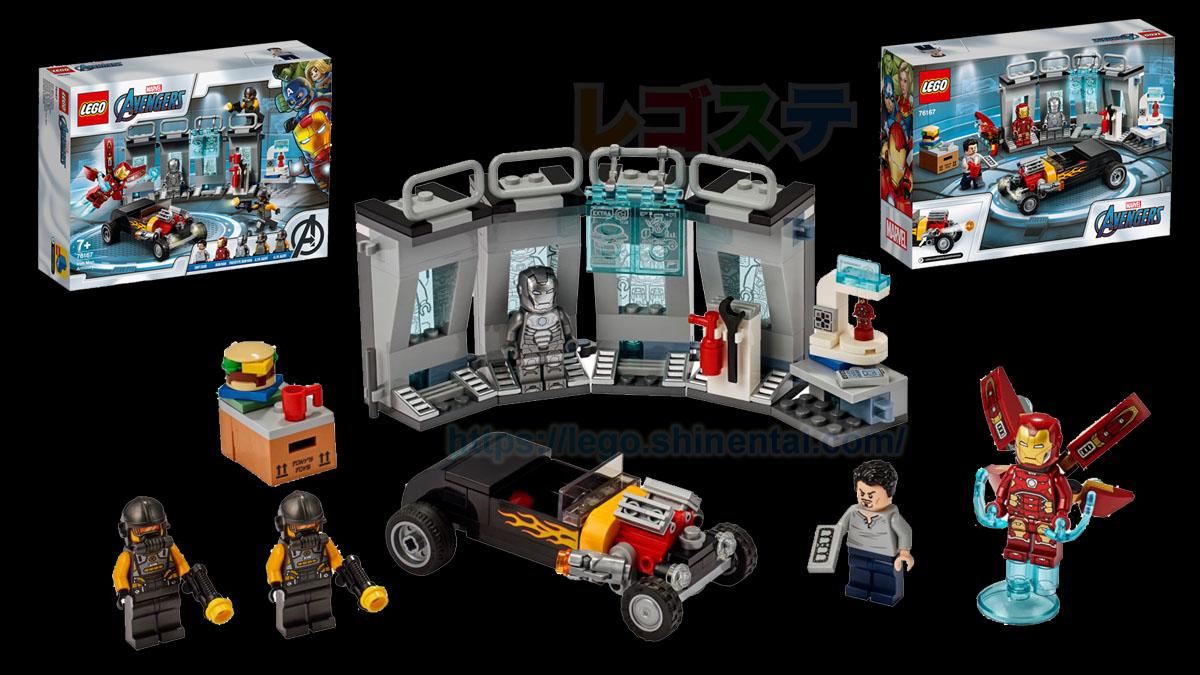76167 アイアンマンの武器庫:アベンジャーズ:レゴ(LEGO) マーベル・スーパー・ヒーローズ