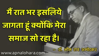 Ambedkar Vichar in Hindi, ambedkar photos hd, ambedkar images download