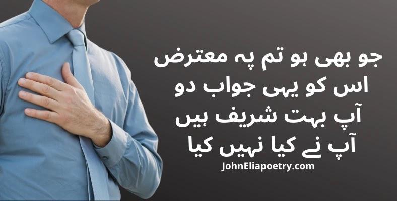 jo bhi ho tum pay Muatriz is ko yahi jawab do John Elia