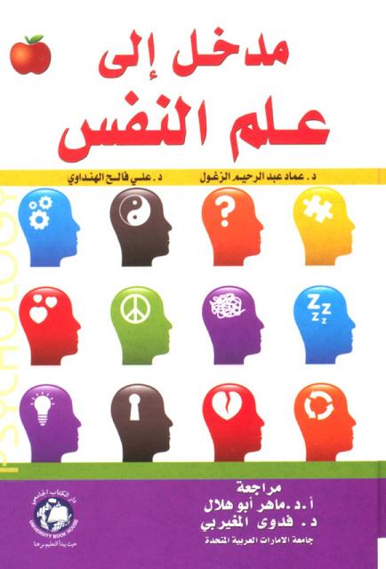 مدخل الى علم النفس عماد زغلول