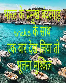 भारत के प्रमुख बंदरगाह|MAJOR PORT OF INDIA IN HINDI