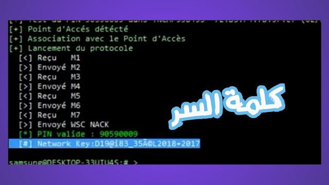 كيفية معرفة كلمة سر شبكات الواي فاي والحصول على كلمة السر مع برنامج wAirCut بديل wifislax