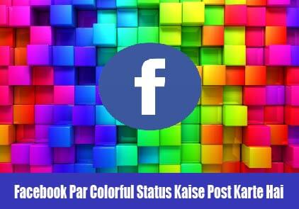 facebook-par-colorful-status-kaise-post-kare-in-hindi