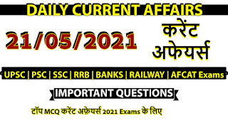MAY 2021 CURRENT AFFAIRS for USPC SSC RAILWAY