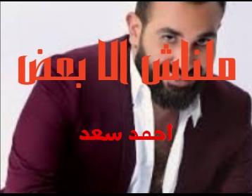 كلمات اغنيه ملناش الا بعض احمد سعد مسلسل البرنس