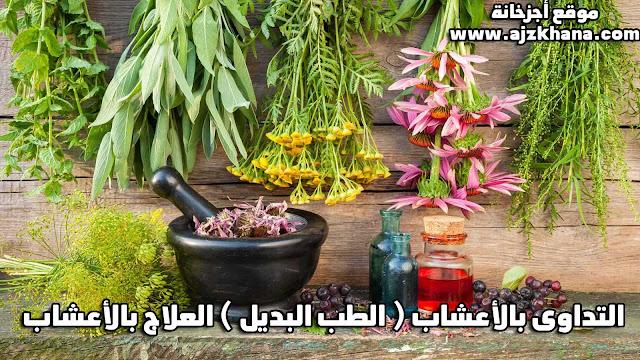 التداوى بالأعشاب, الطب البديل, العلاج بالأعشاب