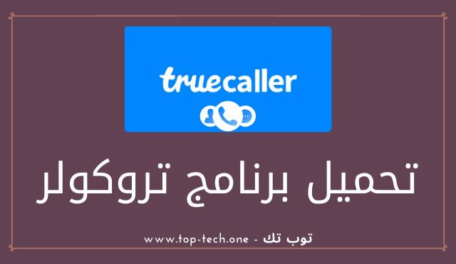 تحميل برنامج تروكولر لمعرفة هوية المتصل Truecaller وكاشف عن رقم المتصل