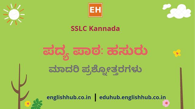 SSLC Kannada: ಪದ್ಯ ಪಾಠ: ಹಸುರು   ಮಾದರಿ ಪ್ರಶ್ನೋತ್ತರಗಳು