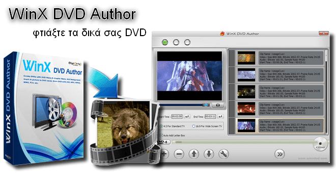 WinX DVD Author - Φτιάξτε τα δικά σας DVD