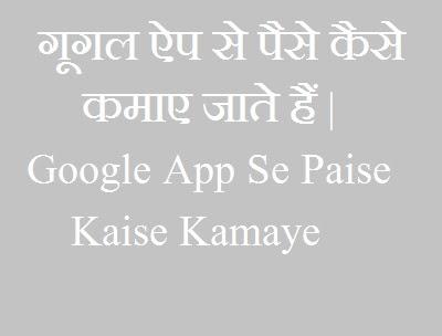 Google App Se Paise Kaise