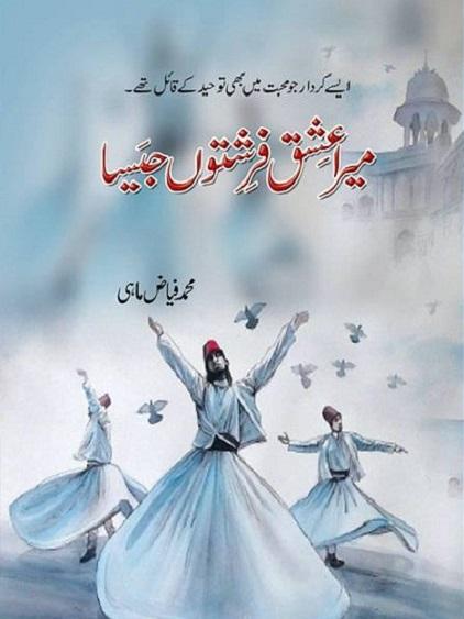 mera-ishq-farishton-jesa-novel-fayyaz-mahi-pdf-free-download