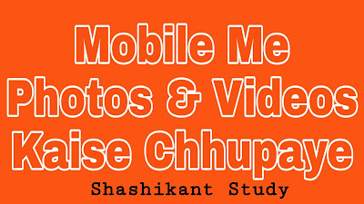 Mobile me photo video kaise hide kare