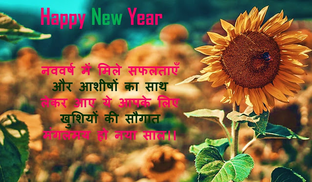 New Year Shubhkamnaye