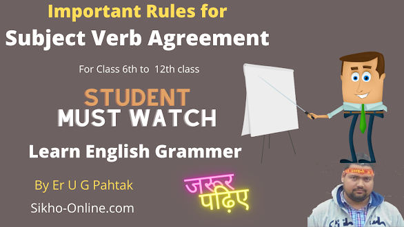 Subject Verb Agreement Rules in Hindi with examples