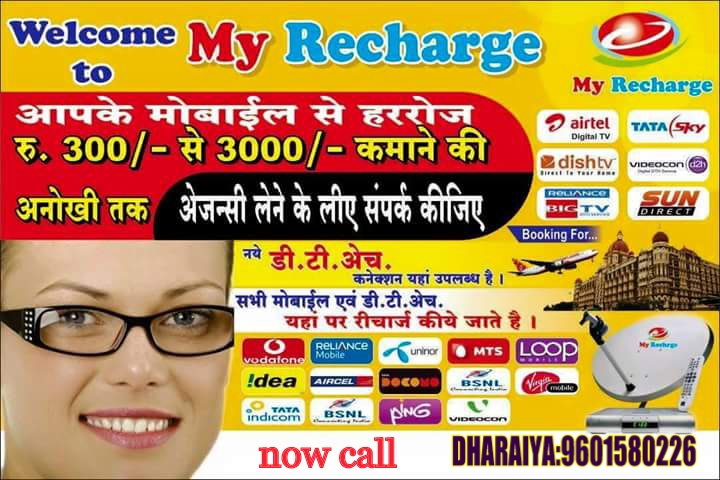 116)now get join my recharge and get 1000 free | mygajjar