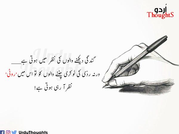 Quotations In Urdu On Life - Best Zindagi Quotes