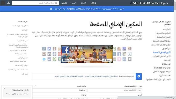 المكون الإضافي لصفحة الفيس بوك