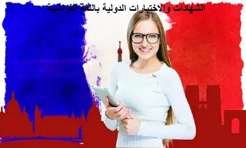 الشهادات والاختبارات الدولية باللغة الفرنسية