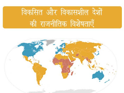 विकासशील और विकसित देशों की राजनीतिक विशेषताऐं |Political Characteristics of Developing and Developed Countries