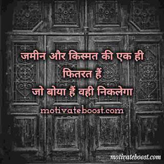 Best today aaj ka vichar in hindi
