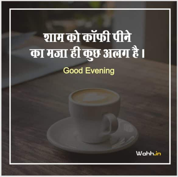 Good Evening Coffee Quotes hindi for Instagram