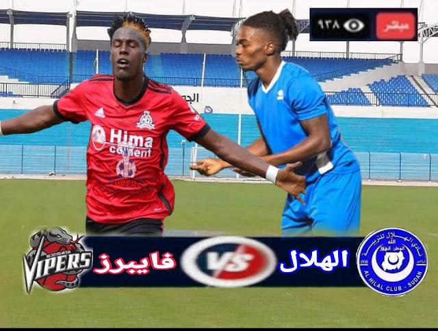بث مباشر مشاهدة مباراة الهلال السوداني وفايبرز اليوغندي دورى أبطال أفريقيا