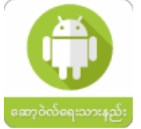 MM Android Dev Guide APK