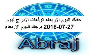 حظك اليوم الاربعاء توقعات الابراج ليوم 27-07-2016 برجك اليوم الاربعاء