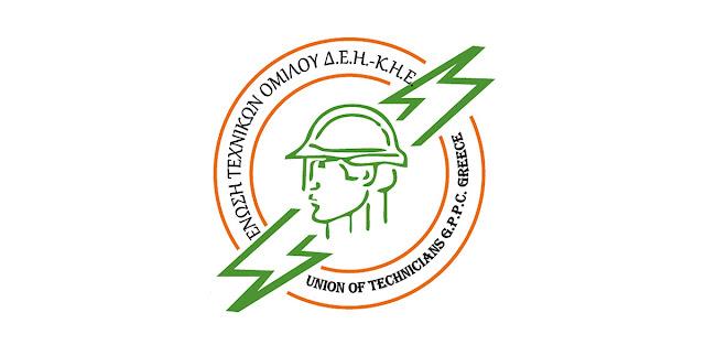 Ανακοίνωση της Ένωσης Τεχνικών ΔΕΗ για τον θάνατο του εναερίτη στην Αργολίδα