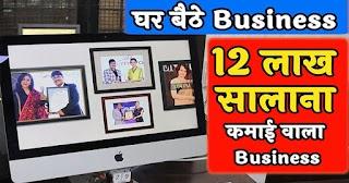 इस बिजनेस से करें 12 लाख रुपए सालाना की कमाई, जानें पूरा बिजनेस आईडिया