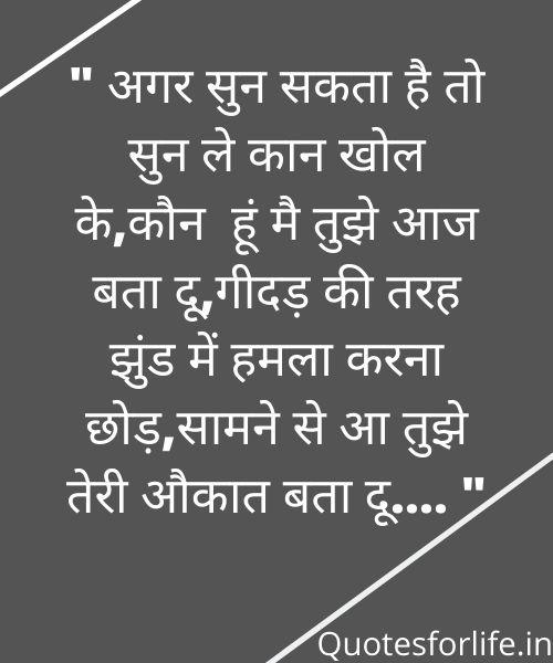 Attitude Status For Boys In Hindi For Whatsapp