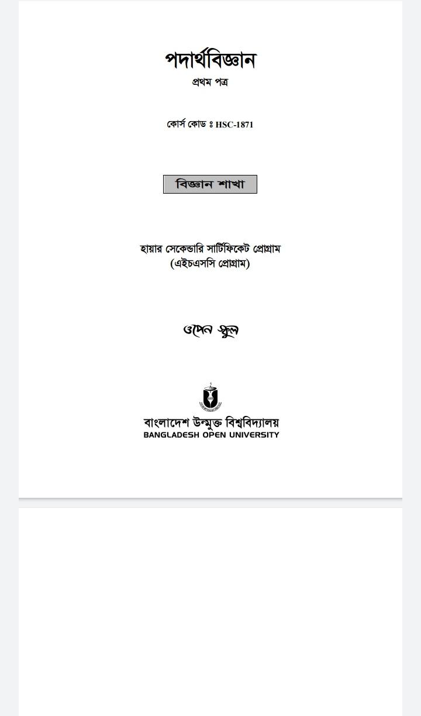 বাউবি এইচএসসি পদার্থবিজ্ঞান ১ম পত্র বই pdf | বাউবি পদার্থবিজ্ঞান ১ম পত্র বই pdf -কোর্স কোড ১৮৭১| উন্মুক্ত বিশ্ববিদ্যালয়ের পদার্থবিজ্ঞান ১ম পত্র বই pdf