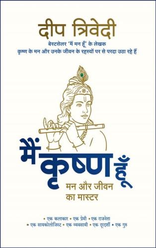 मैं कृष्ण हूँ   Main Krishna Hoon