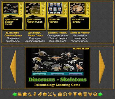 Игри със Скелети