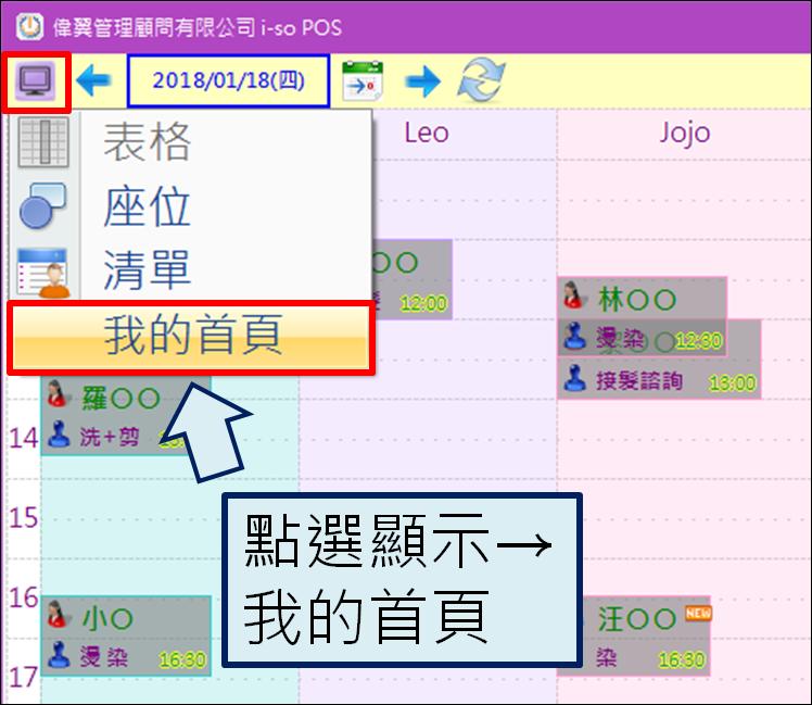 i-so POS 知識網: 流水帳–付現結帳金額轉入(進階版)
