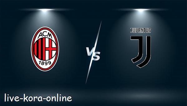 نتيجة مباراة يوفنتوس وميلان اليوم بتاريخ 09-05-2021 في الدوري الايطالي