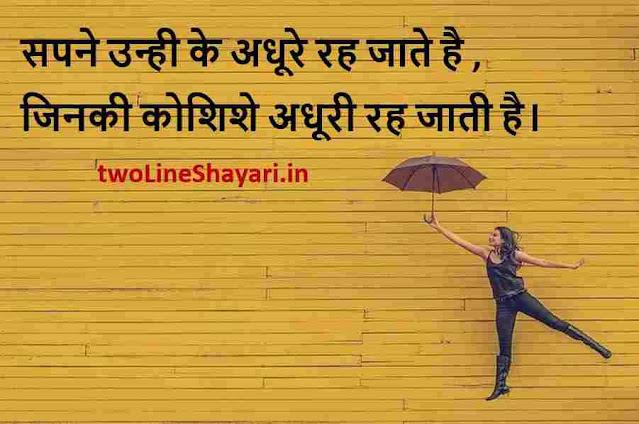 inspirational status for whatsapp pics, inspirational status images for whatsappinspirational status for whatsapp pics, inspirational status images for whatsapp