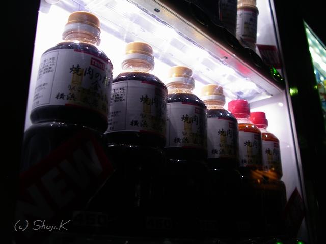 焼肉のたれの自動販売機@武居商店