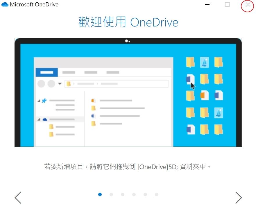OneDrive:Windows 10內建的雲端硬碟 - IT大叔