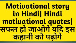 Hindi Motivation Story  in pdf|Hindi  motivation  khani|Hindi motivation  Quote ||very very Motivation  story
