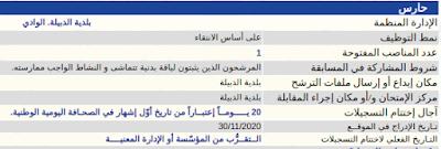 اعلان عن مسابقة توظيف  بلدية الدبيلة الوادي