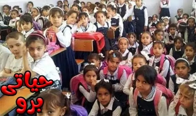 مدارس بلا مدرسين : إرحمنا يا وزير التعليم