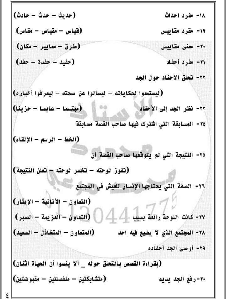 نماذج أسئلة امتحان مارس لغة عربية للصف السادس الابتدائي 7
