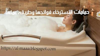 حمامات الاسترخاء فوائدها وطريقه عملها