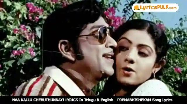 NAA KALLU CHEBUTHUNNAYI LYRICS In Telugu & English - PREMABHISHEKAM Song Lyrics
