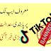 Tick Talk Ban | Big News Comes From Pakistan Court | Raaztv