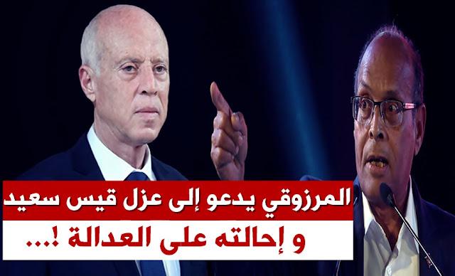 المرزوقي يدعو إلى عزل الرئيس قيس سعيد و إحالته على العدالة