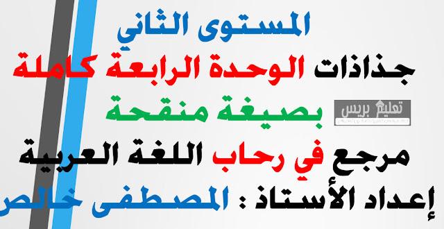 جذاذات الوحدة الرابعة كاملة بصيغة محينة مرجع في رحاب اللغة العربية المستوى الثاني ابتدائي