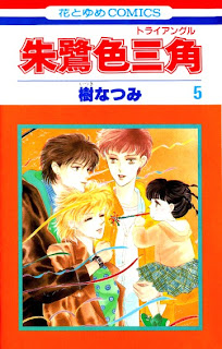 Tokiiro Triangle v04 05e [樹なつみ]朱鷺色三角 第01 05巻